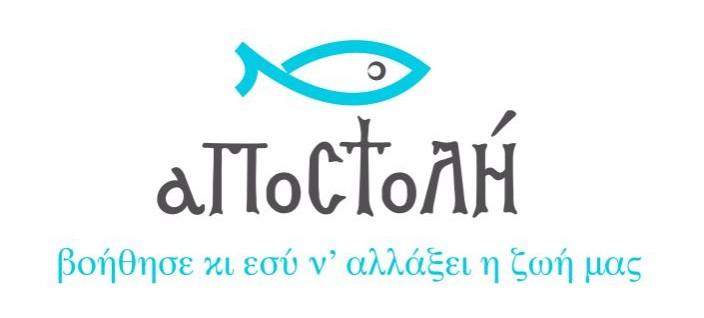 Δωρεάν πετρέλαιο σε Μακεδονία, Θράκη και Ήπειρο από την Αποστολή