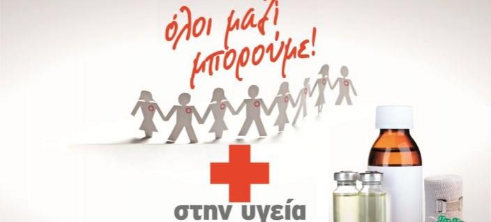 Εκδήλωση συγκέντρωσης φαρμάκων στον Ελληνικό Ερυθρό Σταυρό ΄Άνω Λιοσίων.