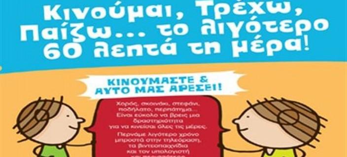 kinoumaste_paidiatrofi_web
