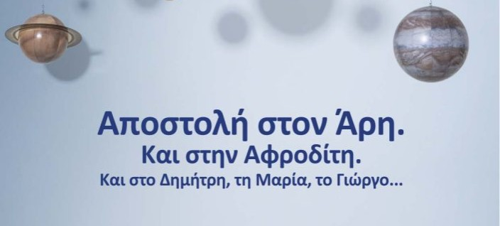 NN Piraeus Paidi & Mellon_web