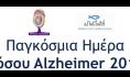 Alzheimer_web