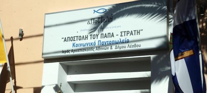 Koinoniko-Pantopwleio_Papa-Stratis_Lesvos2_web