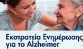 Alzheimer_Karystos_web