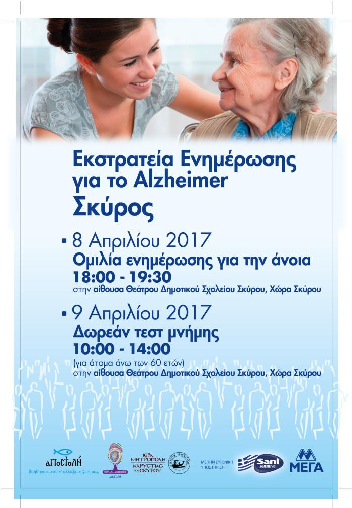 Skyros Alzheimer