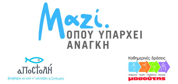 mazi-masoutis