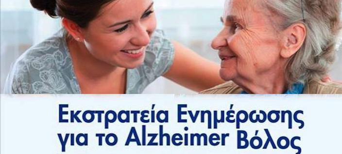 Alzheimer_Volos_web
