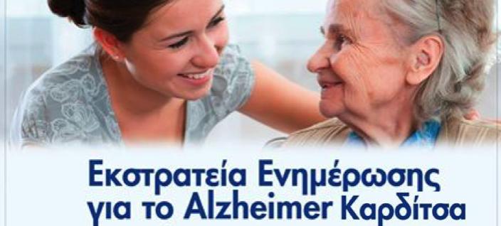 Alzheimer_Karditsa_web