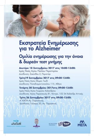 Draseis Alzheimer_Athens_Sep '17