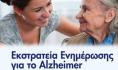 Draseis Alzheimer_Athens_Sep '17_web